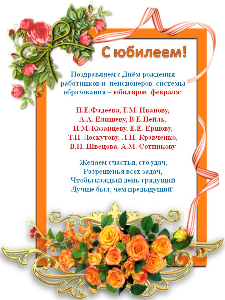 Поздравление учителя юбиляра 90